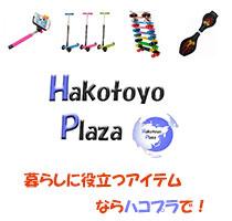 ハコトヨ PLAZA